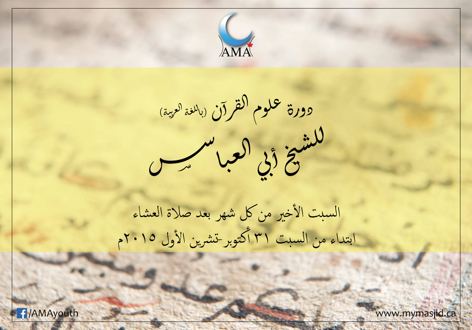 Introduction to Sciences of Quran in Arabic by Sh. Abul Abbas - Masjid  ar-Rahmah   Mosque of Mercy