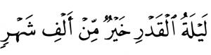 Surah qadr verse 3